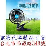HUXIN 湖鑫 車用電風扇 6吋單頭 夾式固定 強弱兩段開關 12V 藍 (HX-T603)