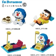 【LETGO】現貨 正版 Nanoblock 日本河田積木 小叮噹 NBC 074 哆啦A夢 075大雄 076時光機