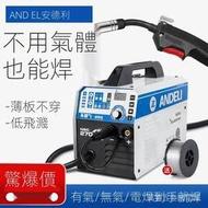 【安德利廠家直營】ANDELI無氣二保焊機 TIG變頻式電焊機 WS250雙用 氬弧焊機IGBT焊道清洗機三用 小型家用
