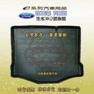 e系列汽車用品【Ford 福特 2005年 Focus 5門專用 後廂防水托盤】