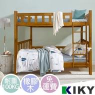 預購【耐重100公斤】變形金剛 雙層床架 KIKY 穩固升級 雙層床 上下鋪 高架床