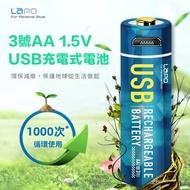LAPO 3號AA 1.5V USB充電式電池 3240mWh 充電鋰電池 (附一對二充電線)