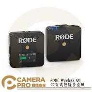 ◎相機專家◎ RODE Wireless GO 小型無線麥克風 領夾式 腰掛式 輕巧便攜 錄製 直播 公司貨