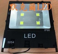 LED投射燈 200W黑金剛 集成晶片型 全電壓 晶芯台灣 正白暖白光 【防水等級IP66】