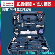 熱銷&博世BOSCH家用多功能五金工具箱套裝12件/66件/108件鋼絲鉗螺絲刀(需要超商取貨請聯繫客服)