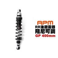 RPM RR 阻尼可調 後避震器 GP 400mm 單槍 黑 LIKE 125 150