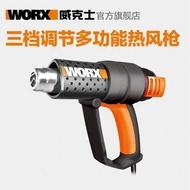 WORX 威克士 多功能 熱風槍