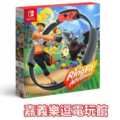 【NS遊戲片】【公司貨】Switch 健身環 大冒險 Ring Fit✪中文版全新品✪嘉義樂逗電玩