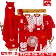 【童心世界】豬年母嬰用品套裝禮盒初生嬰兒彌月新生兒寶寶衣服待產禮物外婆包