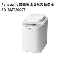 (福利品)Panasonic 國際牌 SD-BMT2000T 全自動製麵包機