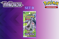 [Pokemon TCG] การ์ดเสริม ศึกตำนาน Booster Pack A/B การ์ดโปเกม่อนแท้ภาษาไทย