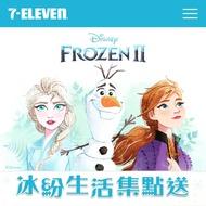 「7-11集點」《冰雪奇緣2》冰紛生活集點送❄️小提袋、毛毯、飾品架、化妝箱、抱枕、絨毛娃娃