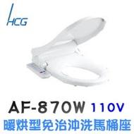 【HCG 和成】AF870W 暖烘型免治沖洗馬桶座 44CM