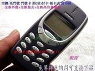 ☆NOKIA 3310 3350 《全新原廠旅充+2手原廠電池》限用亞太4G卡
