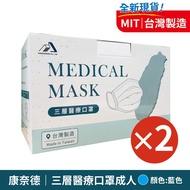 康奈德 三層醫療口罩成人X2盒  台灣製(顏色藍色)