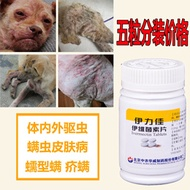 100 capsulesIvermectin Tablets dog Demodex mite skin disease of pet in vivo insecticide acaricide As