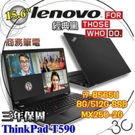 【Drk3C】Lenovo 聯想 ThinkPad T590(8代I7/8G/512G SSD/MX250) 三年保固
