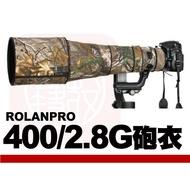【壹玖柒伍】ROLANPRO 若蘭 砲衣 棕色叢林迷彩 Nikon 400mm F2.8 G ED VR