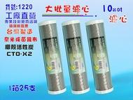 大批量淨水器10英吋99.9%奈米除菌濾心25支組.過濾器.可加裝鈣離子電解水機前置.飲水機貨號:1220【七星淨水】