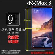 超高規格強化技術 MIUI Xiaomi 小米 小米Max3 M1804E4A 鋼化玻璃保護貼 高透 9H 鋼貼 鋼化貼 玻璃膜 保護膜 手機膜 耐刮
