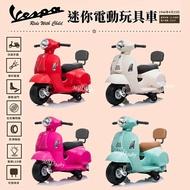 領卷折200【Vespa偉士牌】迷你電動玩具車 含椅背(四色) 兒童玩具車 電動玩具車-米菲寶貝