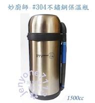 【妙廚師】高真空廣口瓶#304不鏽鋼 1500cc保溫瓶 BA15001