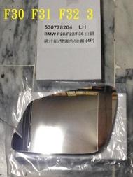 BMW F30 F31 F32 3系列 12 後視鏡片 後視鏡玻璃 鏡片玻璃 (除霧,4P,附座,白鏡) 歡迎詢問