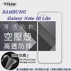Samsung Galaxy Note10 Lite 高透空壓殼 防摔殼 氣墊殼 軟殼 手機殼透明