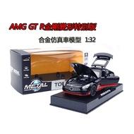 汽車模型 AMG GT R金剛變形特別版跑車 合金車模型 1:32 仿真車 聲光回力 汽車 擺件 禮物 收藏 玩具