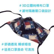 3D立體口罩 舟型口罩 布口罩 可塞濾材 延長口罩壽命 可清洗 可調整綁繩