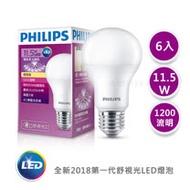 【飛利浦 PHILIPS】LED廣角燈泡 11.5W (1200流明) 全電壓 6入 - 贈7-11咖啡卡