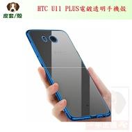 HTC U11+/U11 PLUS 電鍍全包邊透明矽膠手機殼 防摔軟殼 保護殼