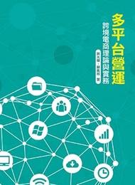 多平台營運:跨境電商理論與實務
