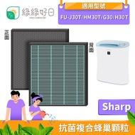 綠綠好日 顆粒活性碳 HEPA濾心 二合一 適SHARP FU-J30T/FU-H30T/FU-G30 濾網組