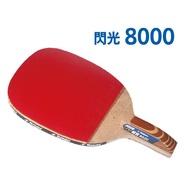 【雙兵桌球】NITTAKU 閃光 8000