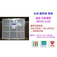 國際牌冷氣濾網(適用CW-25VS2、CW-25VSL2、CW-20TSL2、CW-25VS1多款)40530-1110