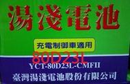 § 99電池 § 80D23L YUASA湯淺適用75D23L 3560 55D23L汽車電瓶制御車