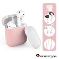 【AHAStyle】AirPods 矽膠保護套 粉白雙色版(AirPods 2 一代二代通用 藍芽耳機保護殼)