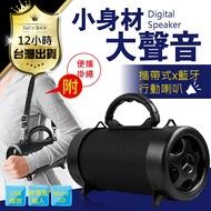 【便攜式 x 隨身行動喇叭】藍芽喇叭 藍牙喇叭 藍牙音響 汽車音響 汽車喇叭 擴音箱 藍芽音箱 藍芽喇叭 音箱 擴音器