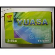 湯淺YT7B-BS~7號薄型電池~新勁戰電池~新勁戰電瓶~新勁戰電磁~GTR電池~GTR電瓶