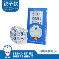 【憨吉小舖】【聯名親子款限定】上好 STAND BY ME 哆啦A夢2 醫療防護口罩-哆啦A夢款04(10入/盒)