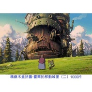 椴木材質拼圖300/500/1000片  霍爾的移動城堡系列