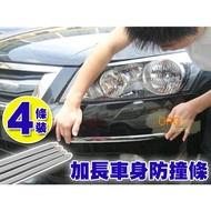 ORG《SD0705》加長款~4入 汽車 車用 車載 車身 防撞條 加長 保險桿 保護條 防刮 車門 防撞貼紙 門邊