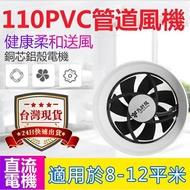 風扇 24小時台灣現貨 抽風機 排風扇 排風機 排葉風管道風機 衛生間4寸換氣扇小型家用排風管 第一印象