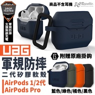 UAG  二代 v2 耐衝擊 防摔殼 保護殼 軟殼 耳機殼 矽膠殼 適用 AirPods Pro 1代 2代