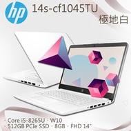 含運 HP 14s-cf1045tu i5-8265u 8g 512g pcie ssd 含運
