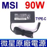MSI 微星 原廠 90W TYPE-C USB-C 變壓器 20V 4.5A 充電線 充電器 ADP-90FE D Prestige 14  A10M A10RB A10SC Prestige 15
