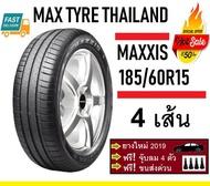 MAXXIS ยางรถยนต์ 185/60R15 รุ่น ME3 4เส้น (ใหม่เอี่ยมปลายปี 2019)