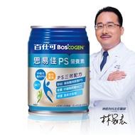 【美國百仕可】思易佳PS營養素 240ml