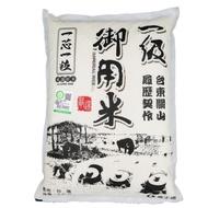 【佩佩的店】 COSTCO 好市多 關山一級御用米 CNS 一等米 白米 9公斤 產地: 台灣 新莊可面交